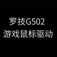 罗技g502驱动  v8.57.145