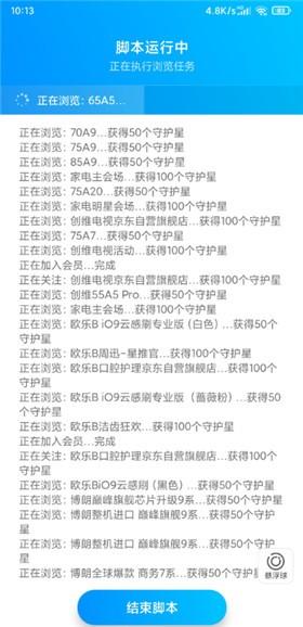 京东任务小铺App下载