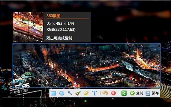 360截图工具官方下载