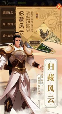 武林英雄传铁血武林重制版下载