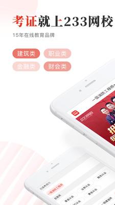 233网校官方app下载