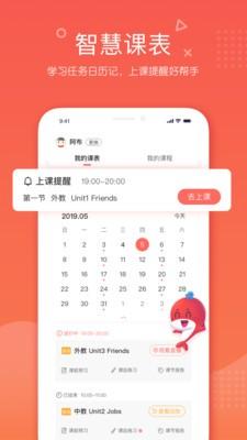 —起学网校app官方下载