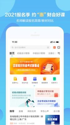 中华会计网校官方版app下载