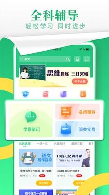 乐乐课堂app下载