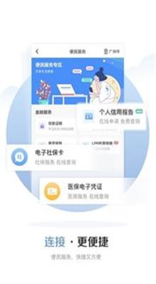 广发银行信用卡app下载安装