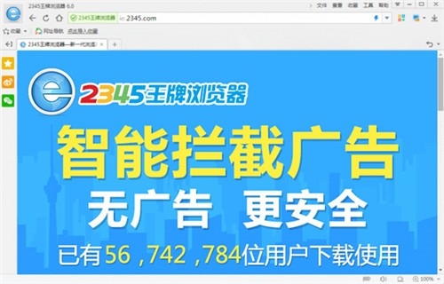2345浏览器下载安装2021