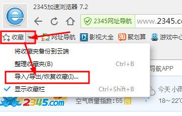 2345浏览器官方下载最新版本