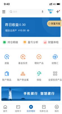 建设银行app下载手机银行app