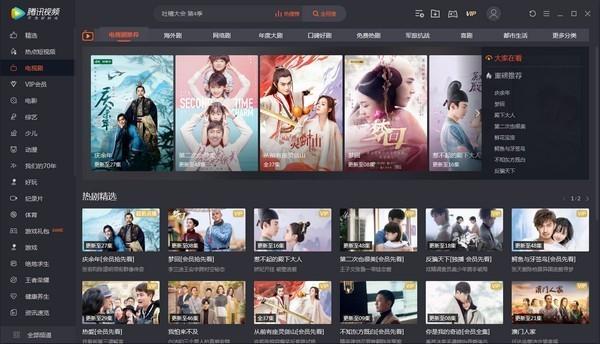 tenxun腾讯视频官方版下载