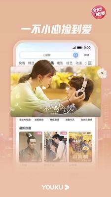 优酷App下载看电视剧2021