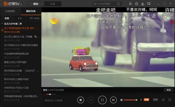 芒果tv直播在线直播观看