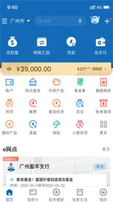建行手机银行app下载安装