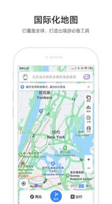 百度地图导航2021最新版