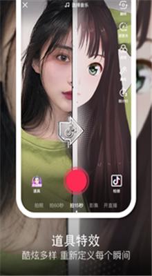 抖音直播App最新版本下载安装