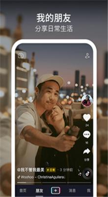抖音短视频下载安装最新版app