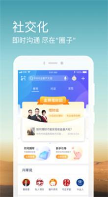 兴业银行app官方下载最新版本
