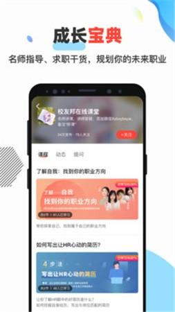 校友邦app学生版下载