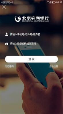 北京农商银行手机银行app