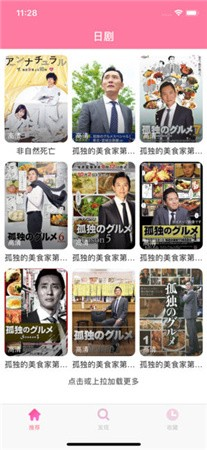 日剧TVapp安卓版下载