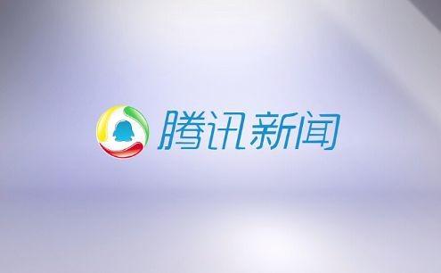 腾讯网电脑版下载