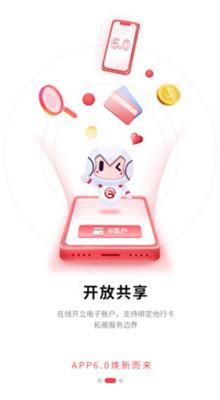北京银行手机银行app
