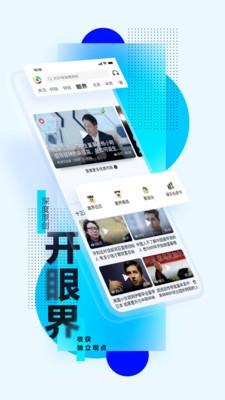 手机腾讯网官方版