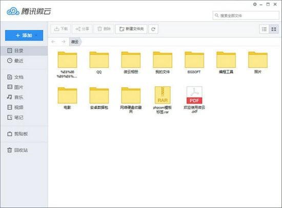 腾讯网盘官方下载