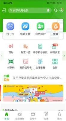 邮政银行手机银行app下载安装