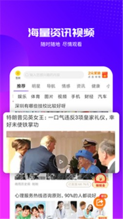 天天视频app安卓版下载