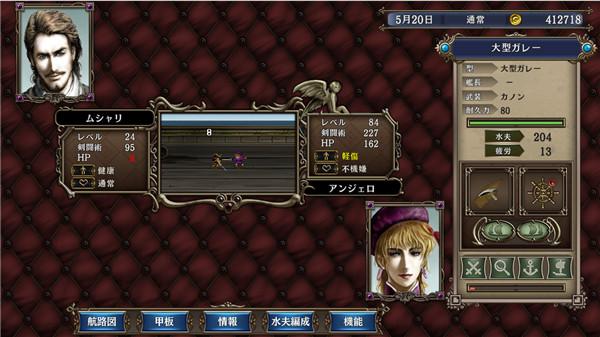 大航海时代4官方中文版下载
