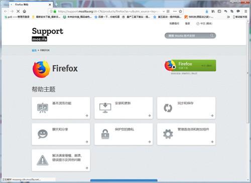 firefox浏览器下载