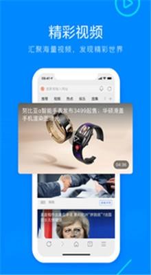 搜狗手机浏览器下载最新版