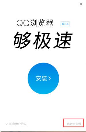 qq浏览器官方下载电脑版