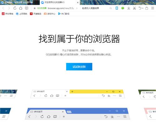 qq浏览器官方下载安装2021版最新版下载