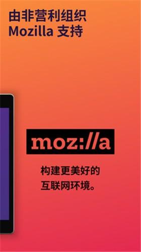 Firefox浏览器安卓版下载