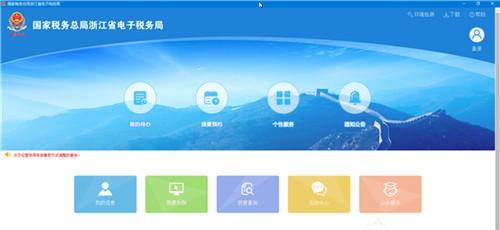 浙江省电子税务局客户端下载