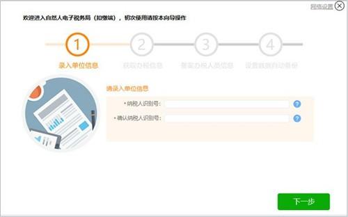 浙江省电子税务局电脑版