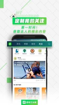 爱奇艺体育app下载