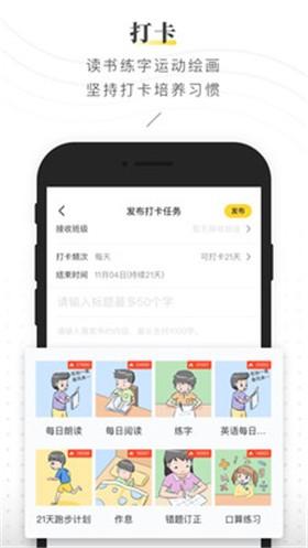 晓黑板app下载最新版本