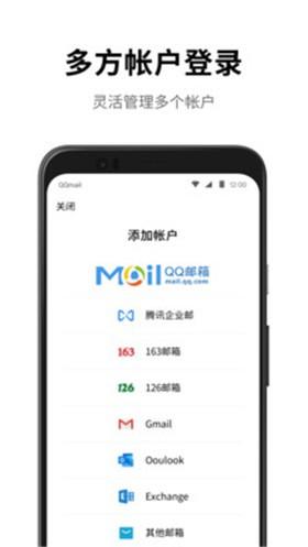 qq邮箱登录入口官方下载