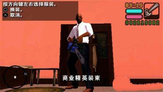 侠盗猎车手罪恶都市中文版