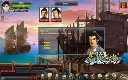 龙征七海手游免费下载