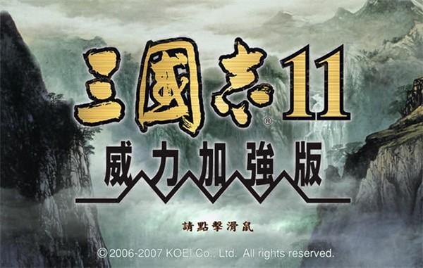 三国志11威力加强版中文版下载