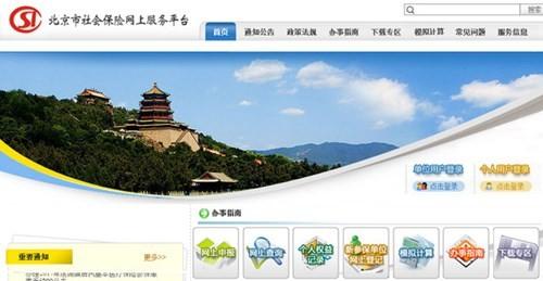 北京市社会保险网上服务平台官方下载