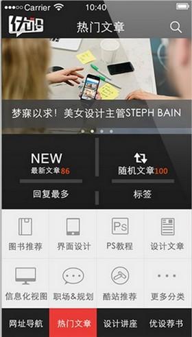 优设网app安卓下载