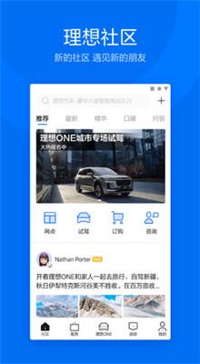 理想汽车app下载2.4.0