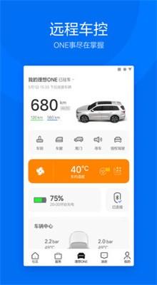 理想汽车app下载2.0版本苹果