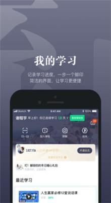 知到app下载官方苹果手机