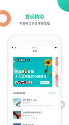 知识星球app下载官方手机版