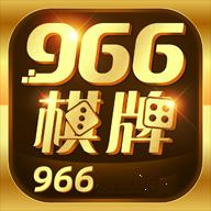 966棋牌